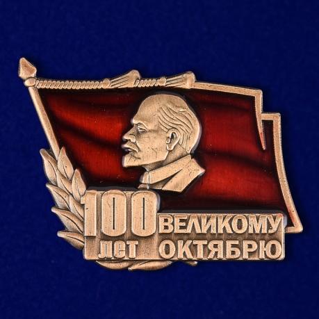 """Знак """"100 лет Великому Октябрю"""""""
