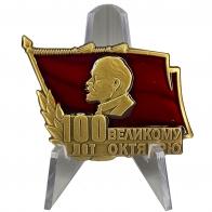 Знак 100 лет Великому Октябрю на подставке