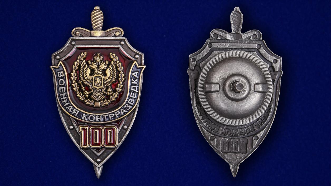"""Знак """"100 лет Военной контрразведке"""" по выгодной цене"""