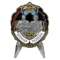 Знак 100 лет Военной разведке на подставке