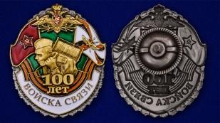 Знак 100 лет Войскам связи - аверс и реверс