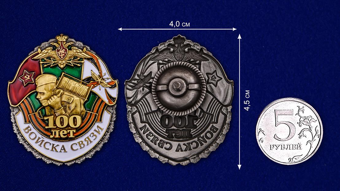 Знак 100 лет Войскам связи - размер
