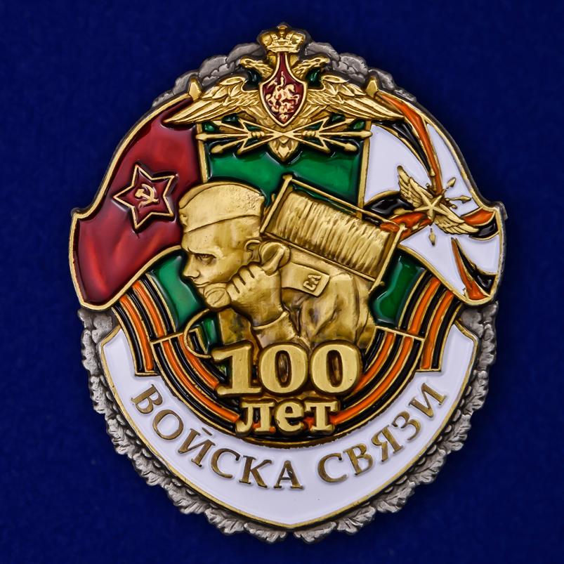 Знак 100 лет Войскам связи в футляре с удостоверением