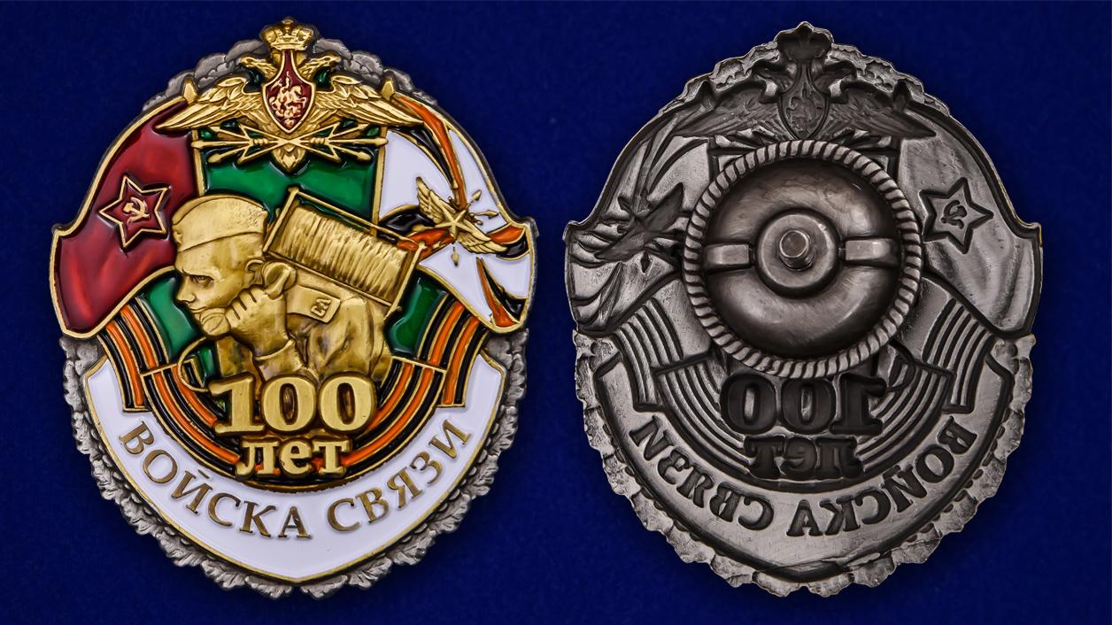 Знак 100 лет Войскам связи в футляре с удостоверением - аверс и реверс