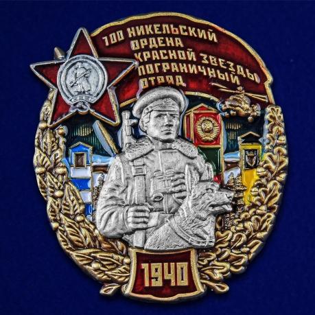 """Знак """"100 Никельский ордена Красной звезды пограничный отряд"""""""