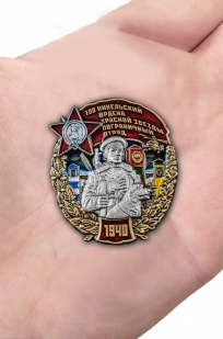 """Заказать знак """"100 Никельский ордена Красной звезды пограничный отряд"""""""