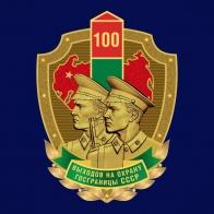 Знак 100 выходов на охрану госграницы СССР