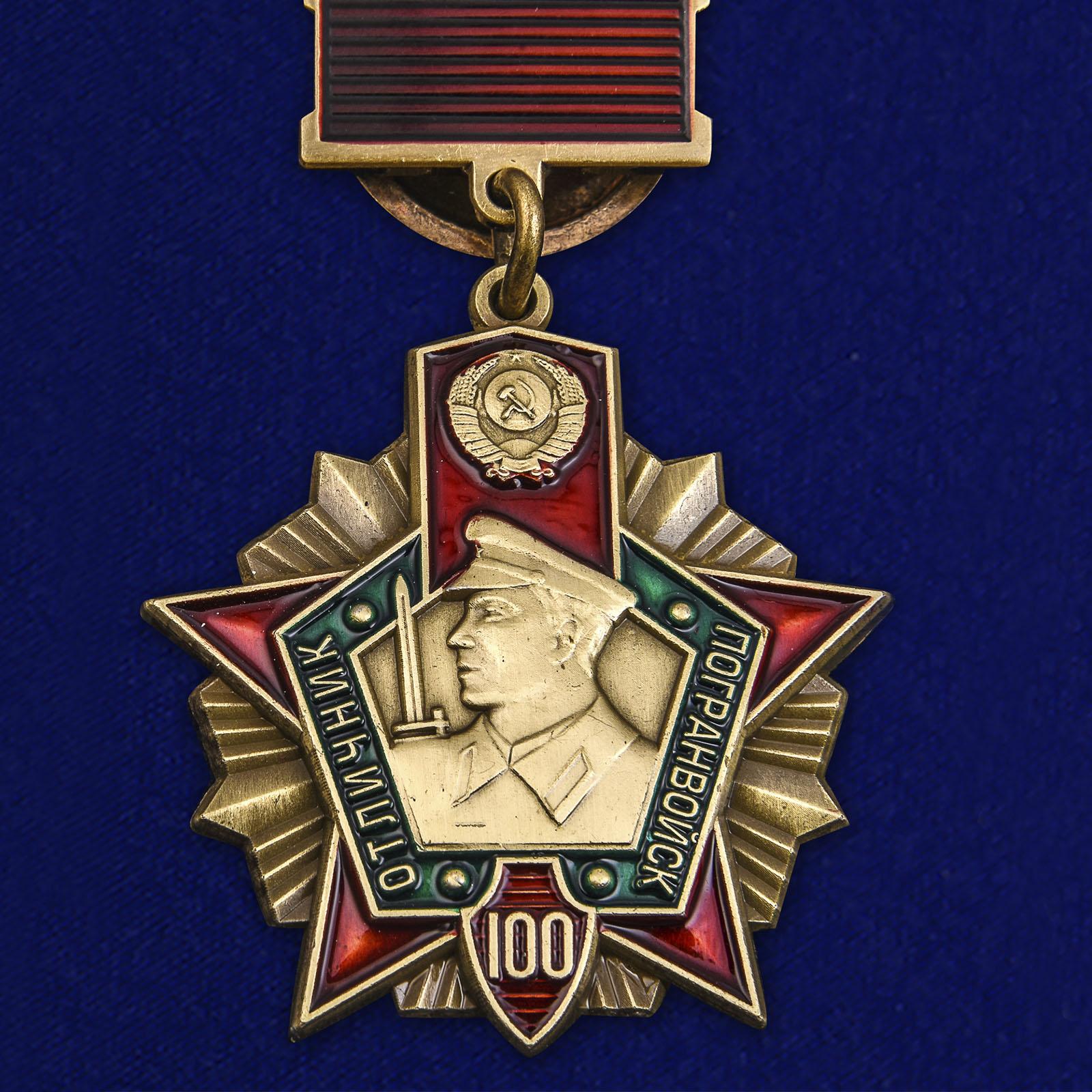 """Знак """"100 лет Погранвойскам"""" – награда, которая отразится в Вечности"""