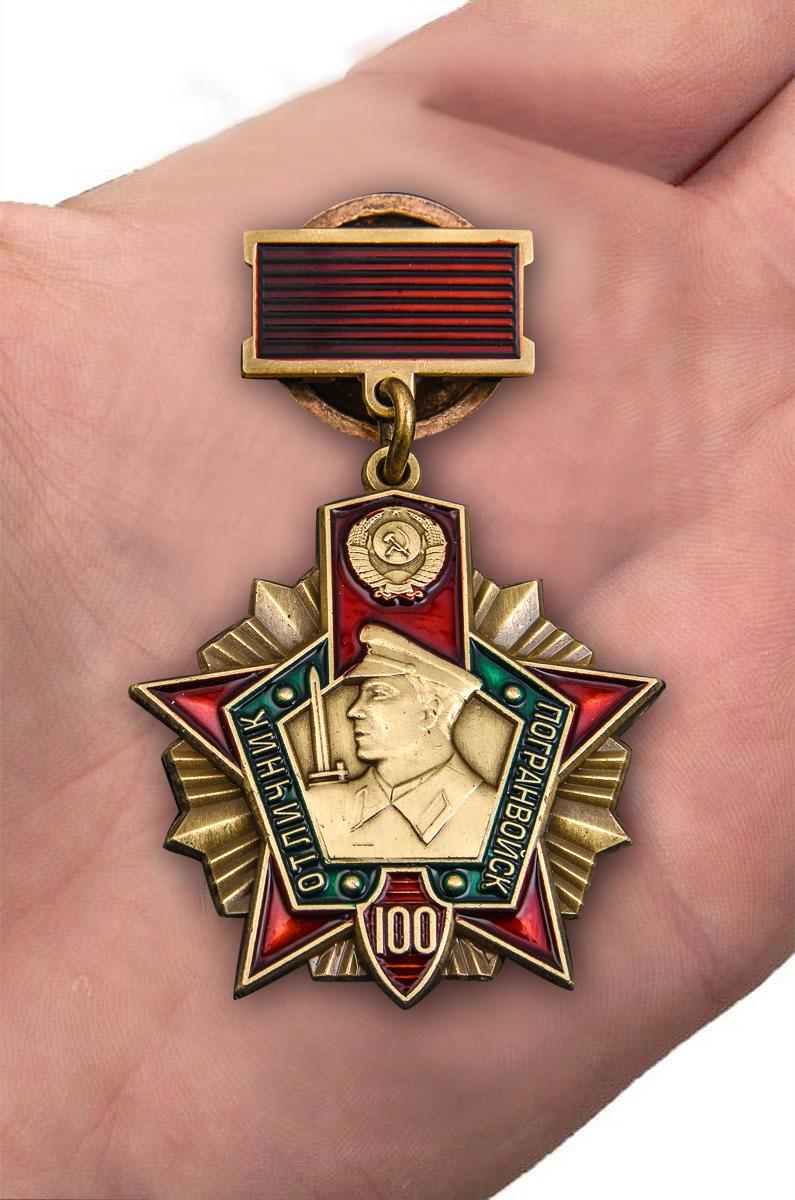 """Знак """"100 лет Пограничным войскам"""""""