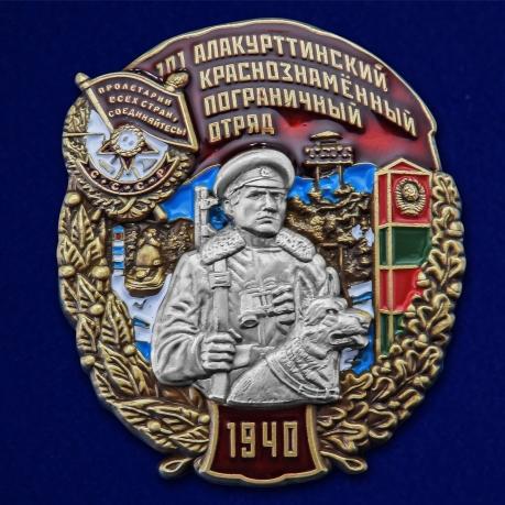 Знак 101 Алакурттинский Краснознамённый Пограничный отряд