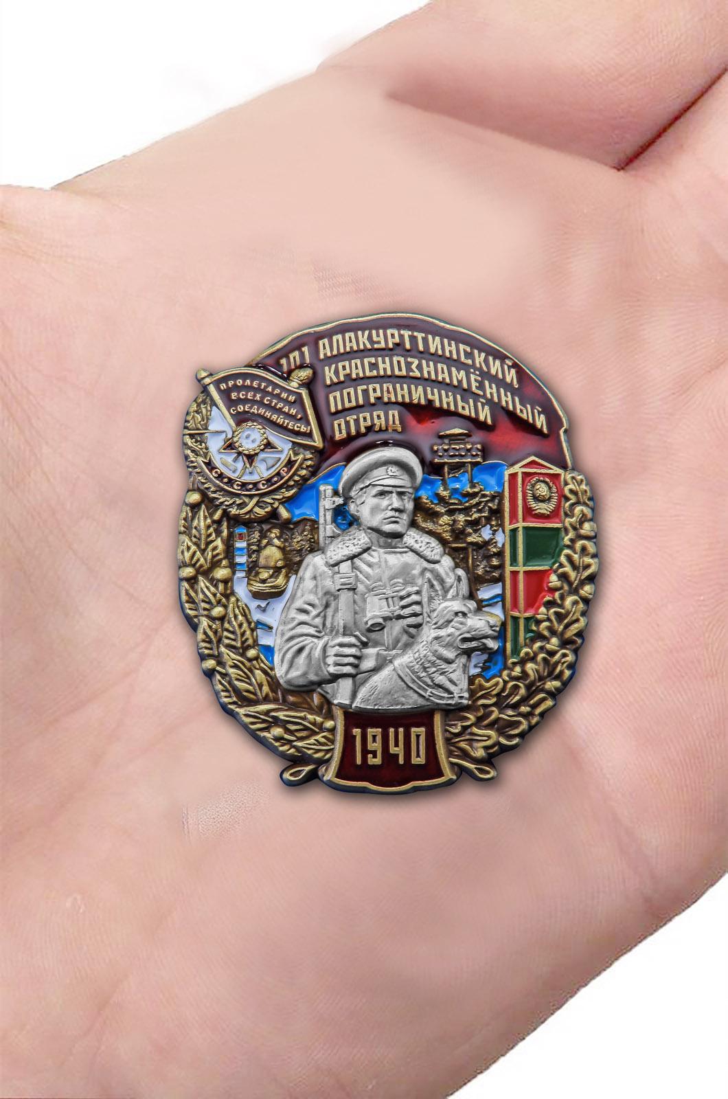Заказать знак 101 Алакурттинский Краснознамённый Пограничный отряд