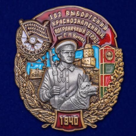 """Знак """"102 Выборгский Краснознамённый Пограничный отряд"""""""