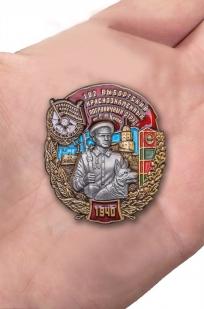 """Заказать знак """"102 Выборгский Краснознамённый Пограничный отряд"""""""