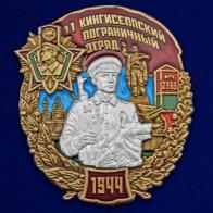 """Знак """"11 Кингисеппский Пограничный отряд"""""""