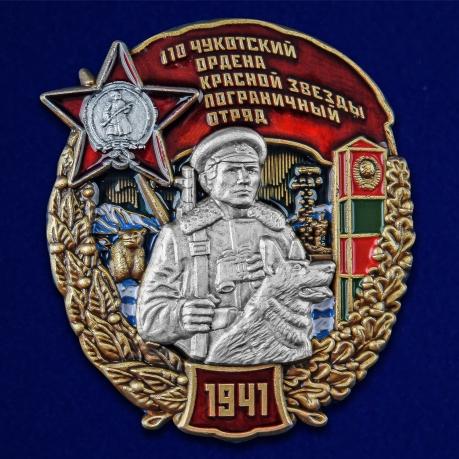 """Знак """"110 Чукотский ордена Красной звезды Пограничный отряд"""""""
