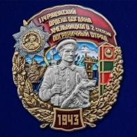 """Знак """"114 Рущукский пограничный отряд"""""""