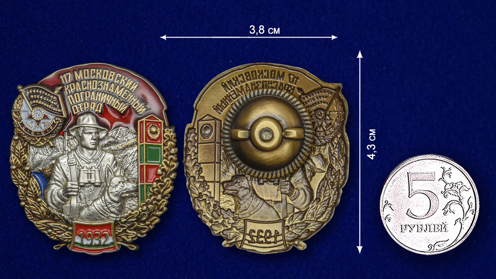 Знак 117 Московский Краснознамённый Пограничный отряд - размер