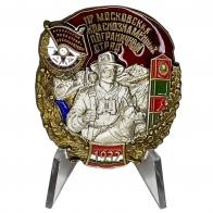Знак 117 Московский Краснознамённый Пограничный отряд на подставке