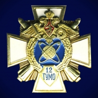"""Знак """"12 ГУМО РФ"""""""