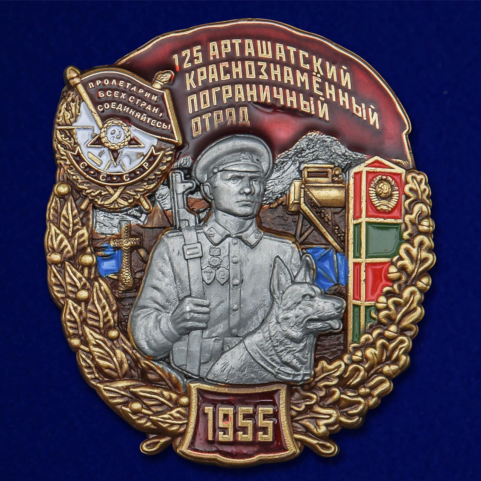 Знак 125 Арташатский Краснознамённый Пограничный отряд