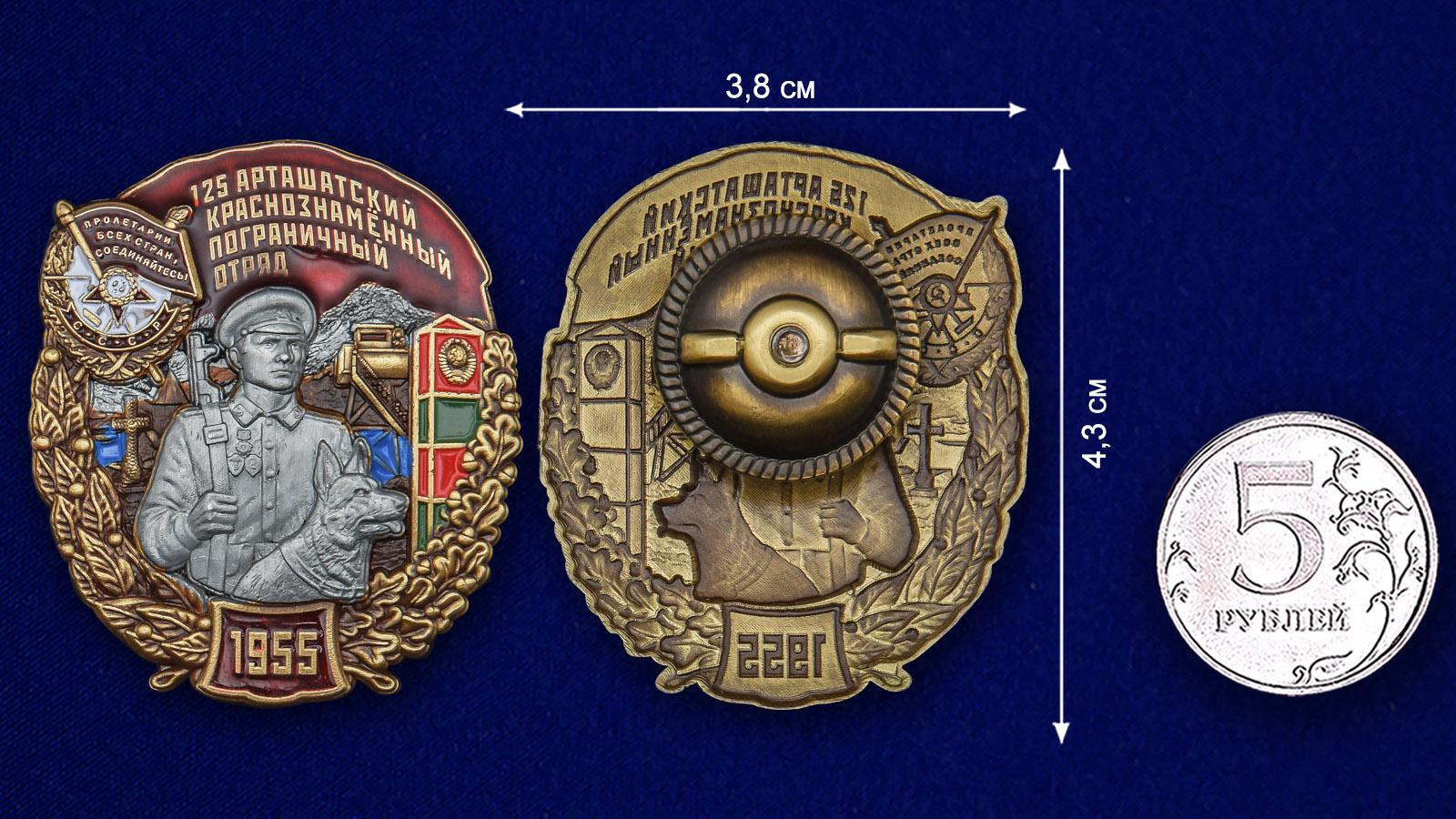 Знак 125 Арташатский Краснознамённый Пограничный отряд - размер