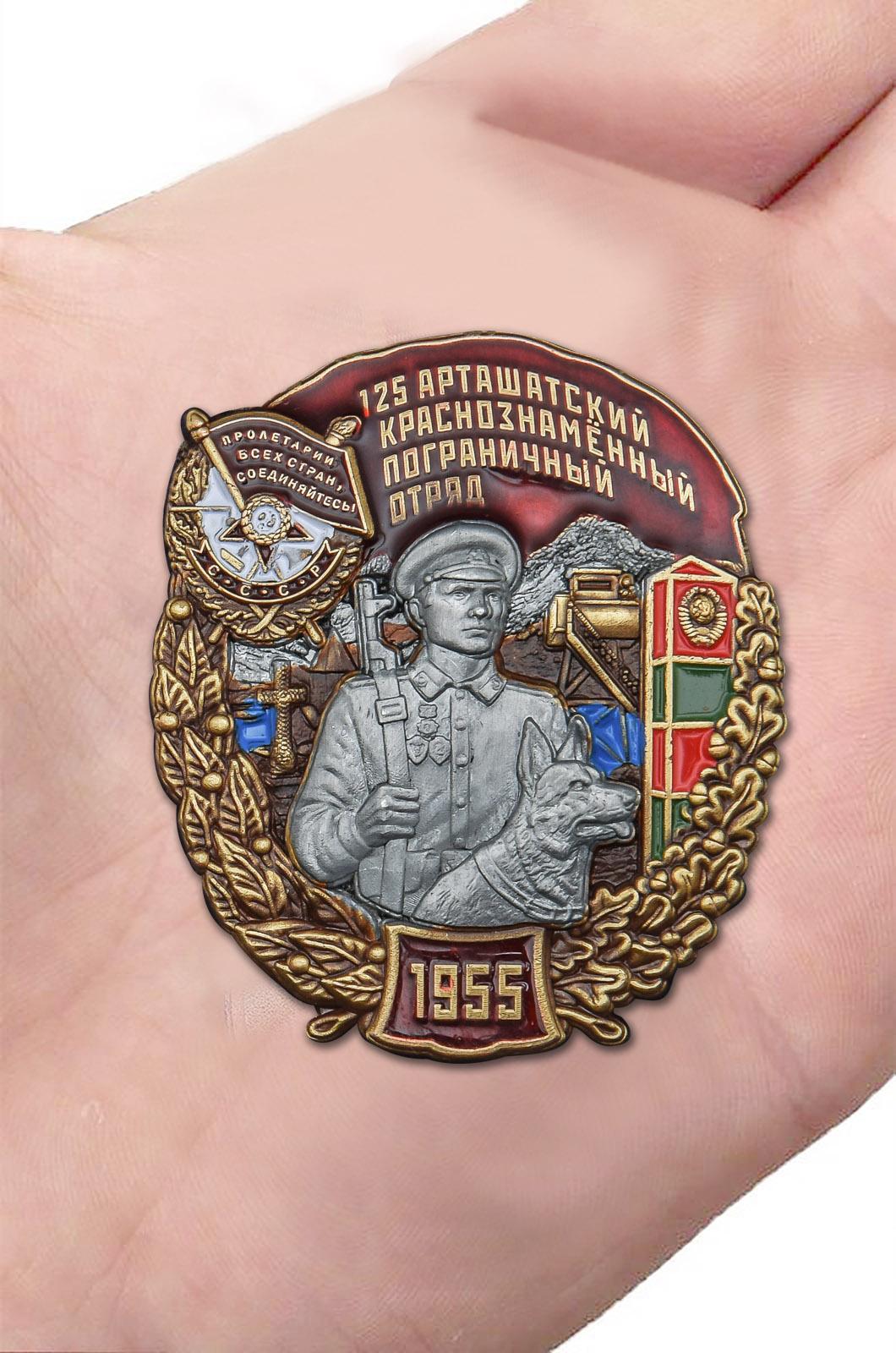 Заказать знак 125 Арташатский Краснознамённый Пограничный отряд
