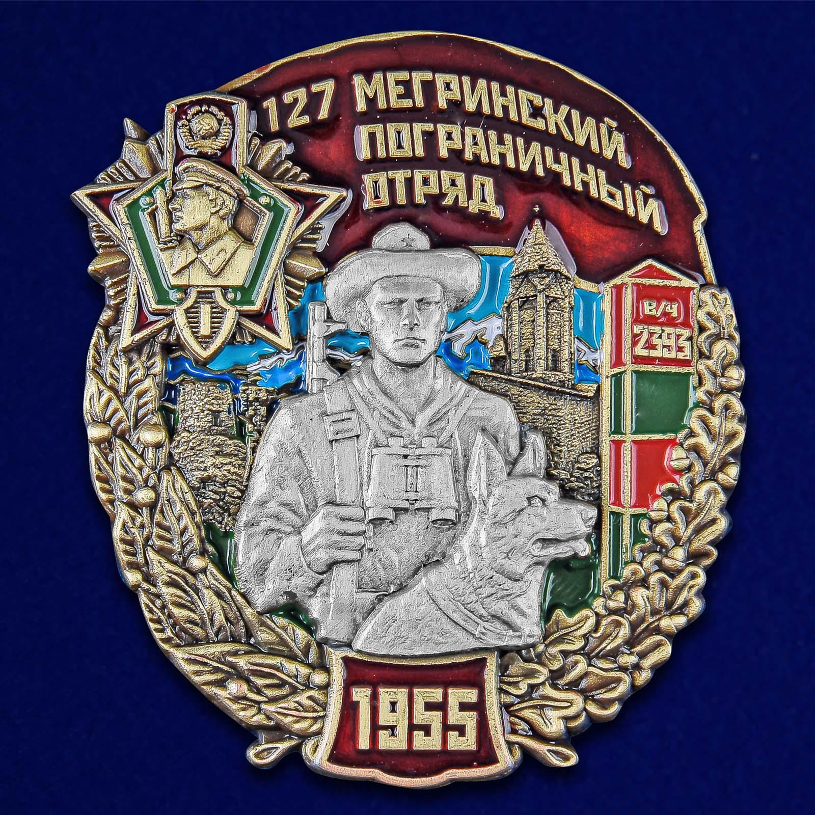 """Знак """"127 Мегринский пограничный отряд"""""""