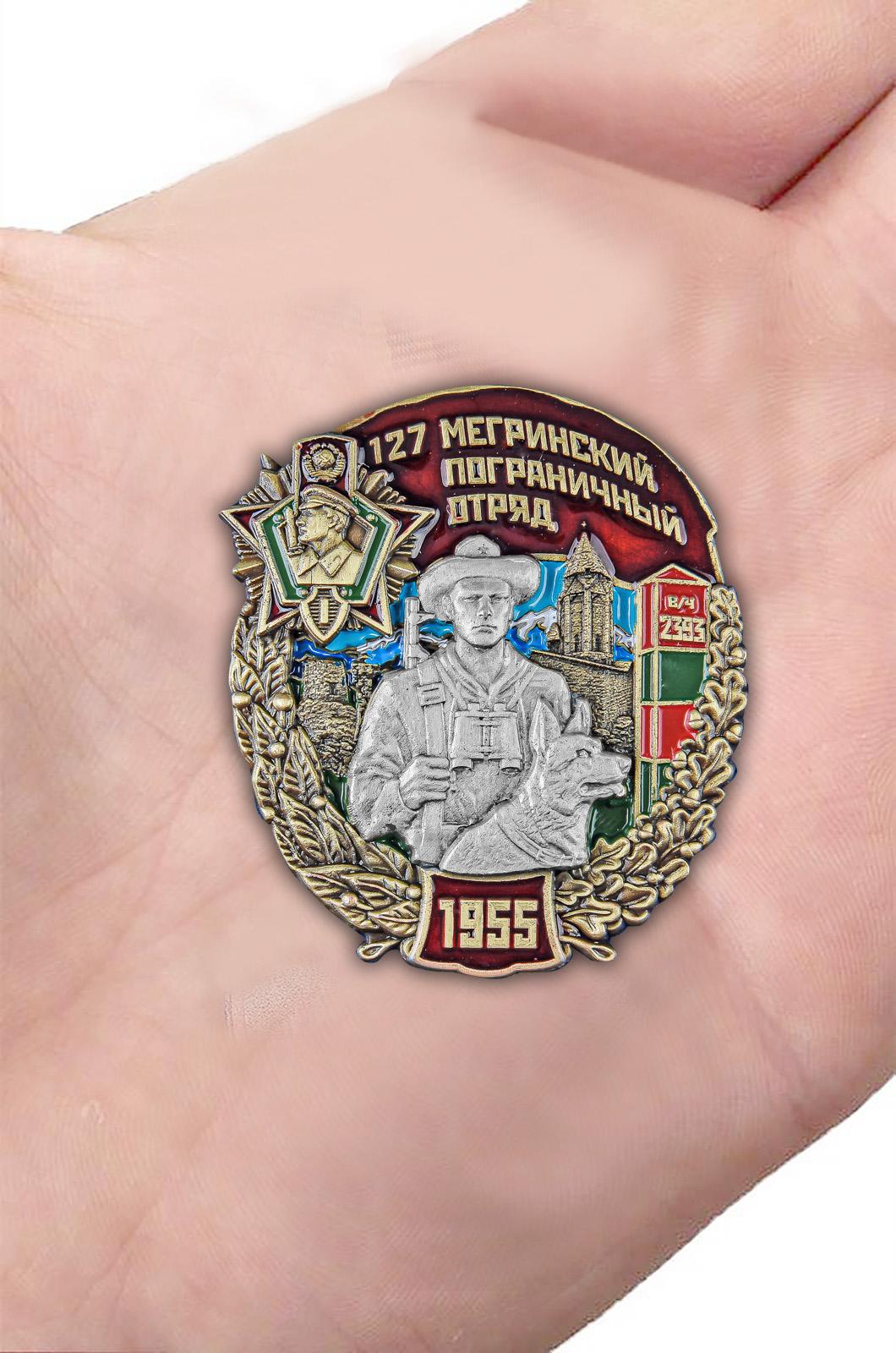 """Заказать знак """"127 Мегринский пограничный отряд"""""""