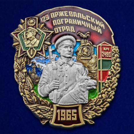 """Знак """"129 Пржевальский Пограничный отряд"""""""