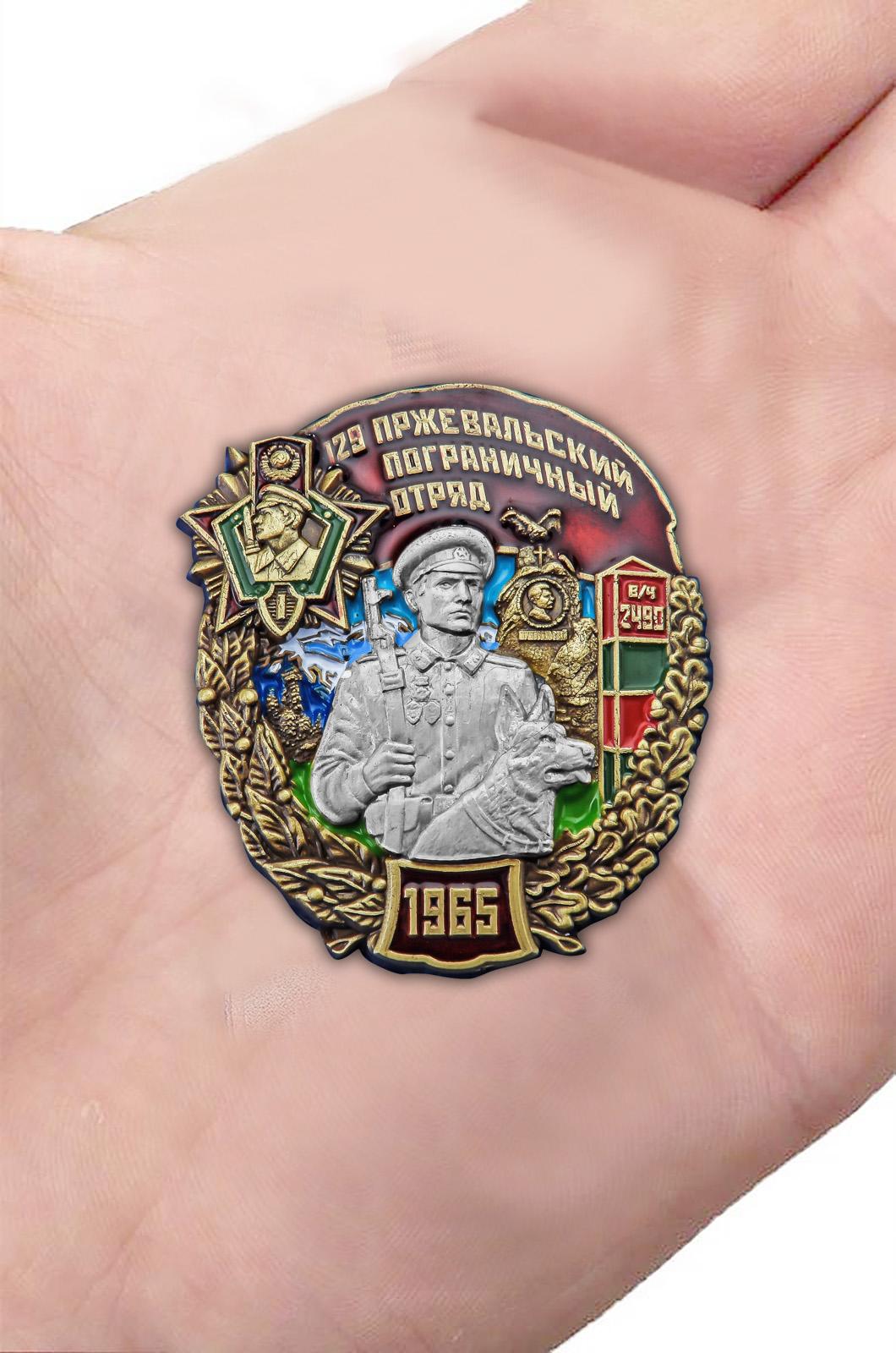 """Заказать знак """"129 Пржевальский Пограничный отряд"""""""