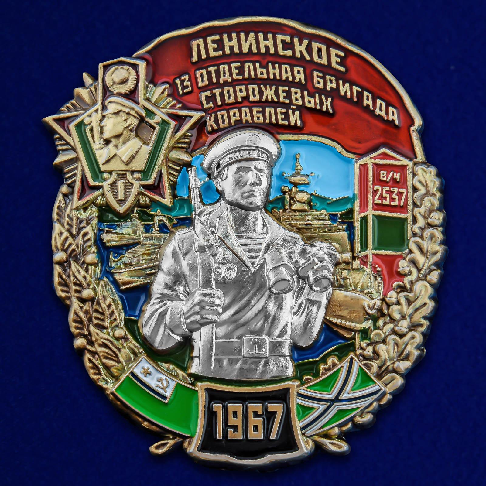 Знак 13 ОБрПСКр Ленинское - аверс