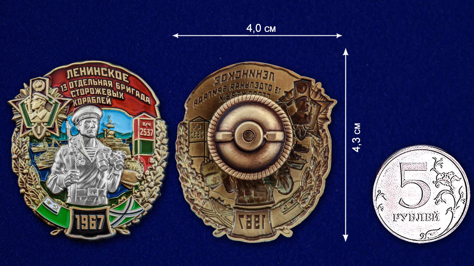 Знак 13 ОБрПСКр Ленинское - сравнительный размер