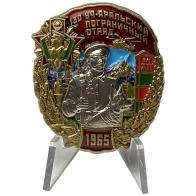 """Знак """"130 Уч-Аральский Пограничный отряд"""" на подставке"""