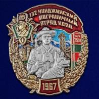"""Знак """"132 Чунджинский Пограничный отряд КВПО"""""""