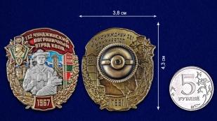 """Знак """"132 Чунджинский Пограничный отряд КВПО"""" - размер"""