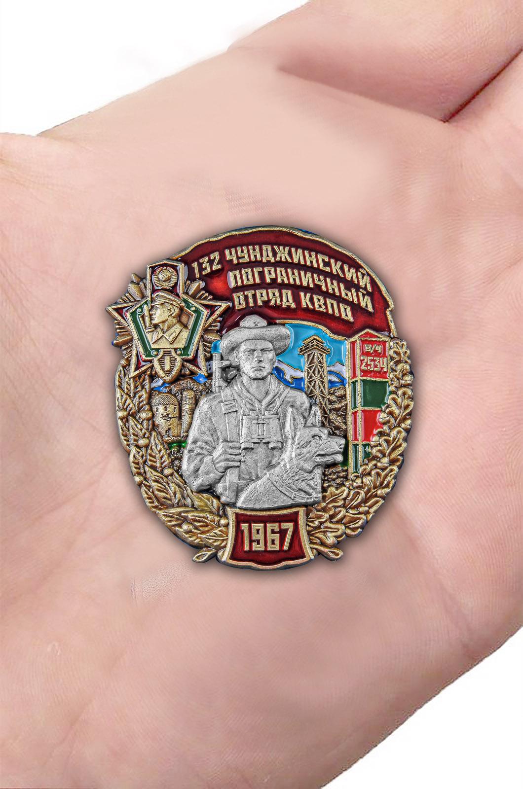 """Заказать знак """"132 Чунджинский Пограничный отряд КВПО"""""""