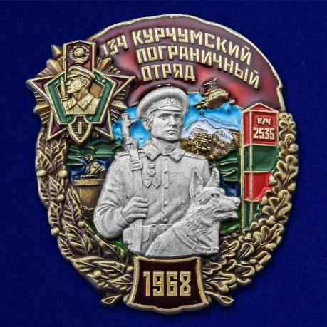 Знак 134 Курчумский Пограничный отряд