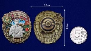 Знак 134 Курчумский Пограничный отряд - размер