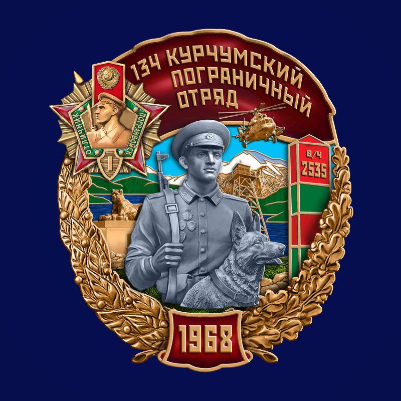 """Знак """"134 Курчумский Пограничный отряд"""""""