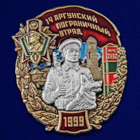 """Знак """"14 Аргунский Пограничный отряд"""""""