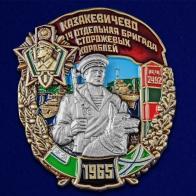 Знак 14 ОБрПСКР Казакевичево