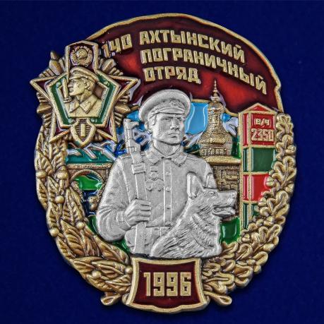 """Знак """"140 Ахтынский пограничный отряд"""""""