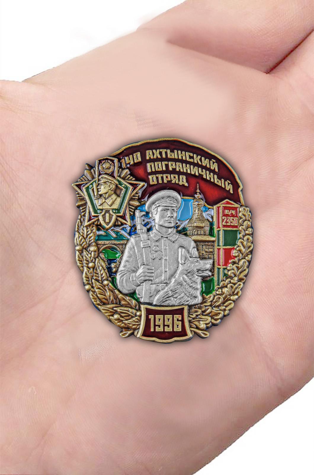 """Заказать знак """"140 Ахтынский пограничный отряд"""""""
