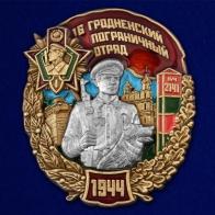 """Знак """"16 Гродненский Пограничный отряд"""""""