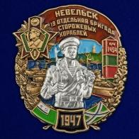 """Знак """"19 ОБрПСКР Невельск"""""""