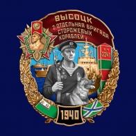 """Знак """"2 отдельная бригада сторожевых кораблей"""" Высоцк"""