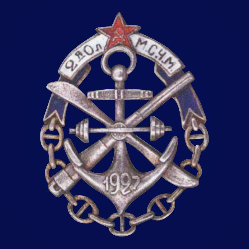 Знак 2-я Олимпиада морских сил Чёрного моря 1927 год