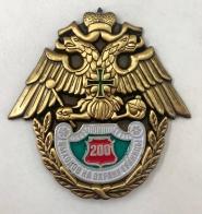 Знак «200 выходов на охрану границы»