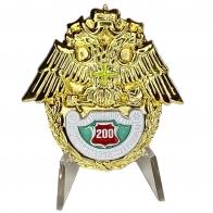 Знак 200 выходов на охрану границы на подставке