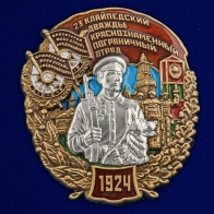 """Знак """"23 Клайпедский пограничный отряд"""""""